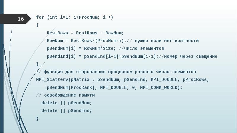 for (int i=1; i<ProcNum; i++) for (int i=1; i<ProcNum; i++) { RestRows = RestRows - RowNum; Ro