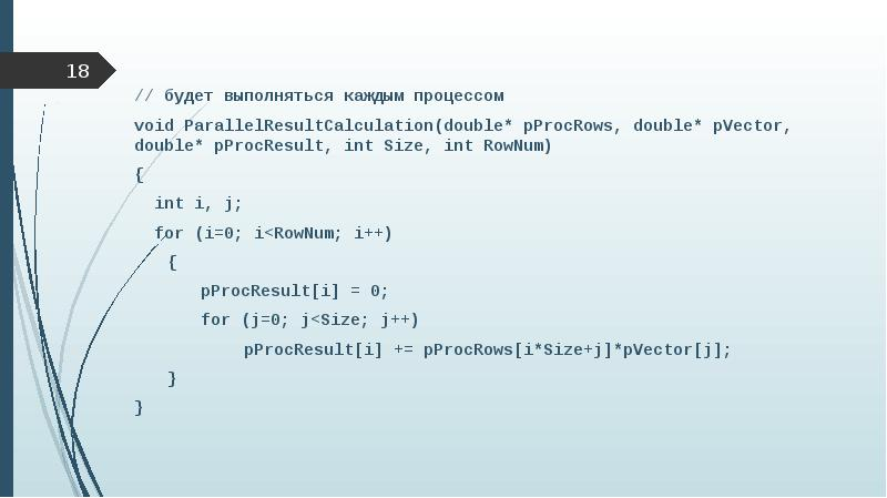 // будет выполняться каждым процессом // будет выполняться каждым процессом void ParallelResultCalcu