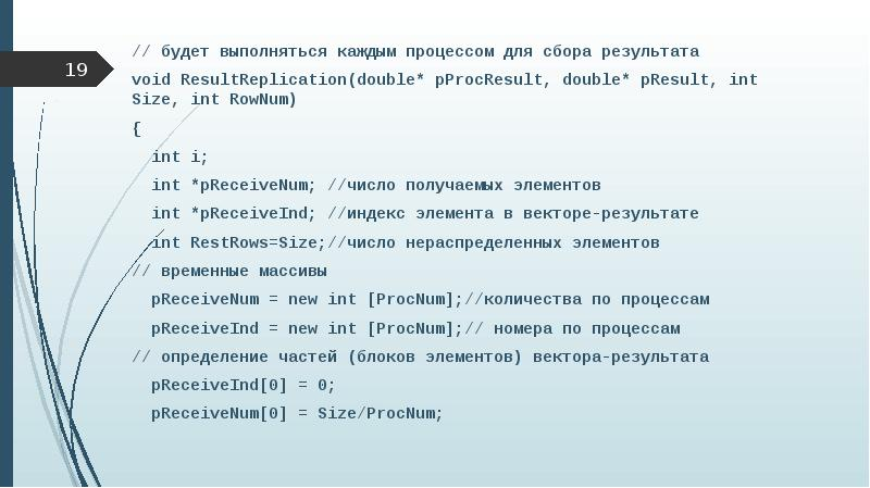 // будет выполняться каждым процессом для сбора результата // будет выполняться каждым процессом для