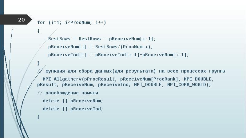 for (i=1; i<ProcNum; i++) for (i=1; i<ProcNum; i++) { RestRows = RestRows - pReceiveNum[i-1];