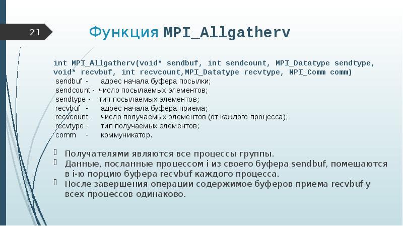 Функция MPI_Allgatherv int MPI_Allgatherv(void* sendbuf, int sendcount, MPI_Datatype sendtype, void*