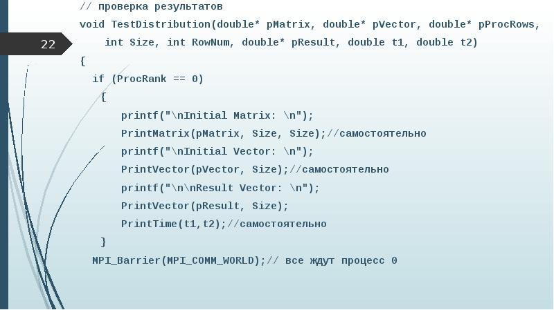 // проверка результатов // проверка результатов void TestDistribution(double* pMatrix, double* pVect