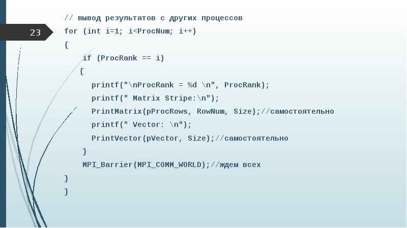 // вывод результатов с других процессов // вывод результатов с других процессов for (int i=1; i<P