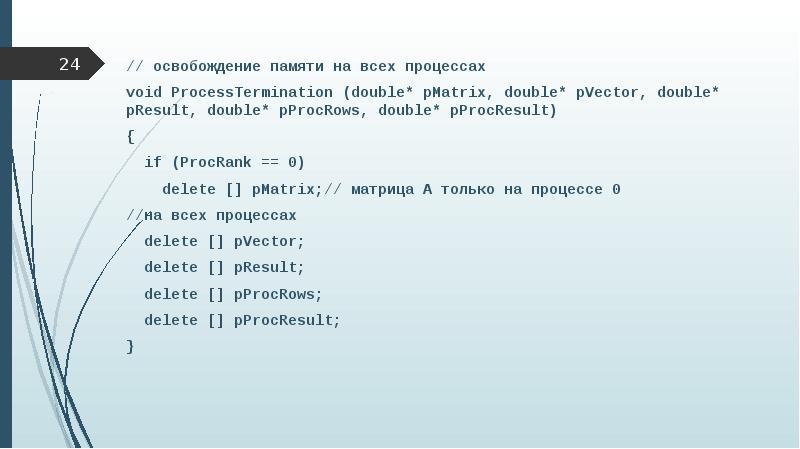 // освобождение памяти на всех процессах // освобождение памяти на всех процессах void ProcessTermin