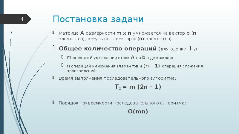 Постановка задачи Матрица А размерности m x n умножается на вектор b (n элементов), результат – вект