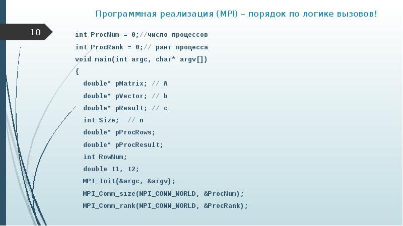Программная реализация (MPI) – порядок по логике вызовов! int ProcNum = 0;//число процессов int Proc