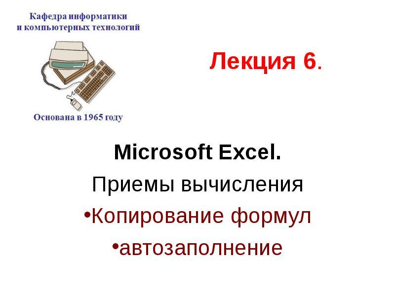 Microsoft Excel. Приемы вычисления Копирование формул автозаполнение