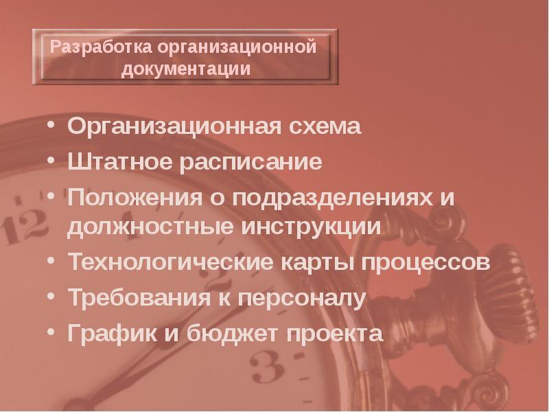 Организационная схема Организационная схема Штатное расписание Положения о подразделениях и должност