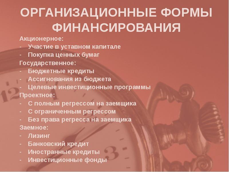 Организационные структуры управления проектами, слайд 23