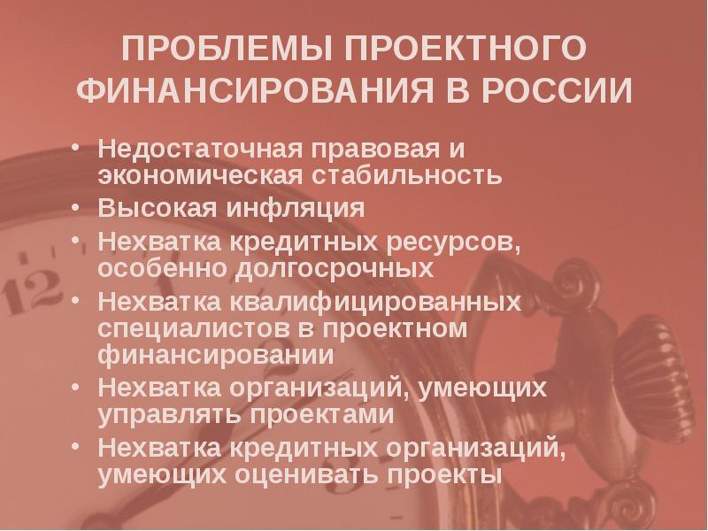 ПРОБЛЕМЫ ПРОЕКТНОГО ФИНАНСИРОВАНИЯ В РОССИИ Недостаточная правовая и экономическая стабильность Высо