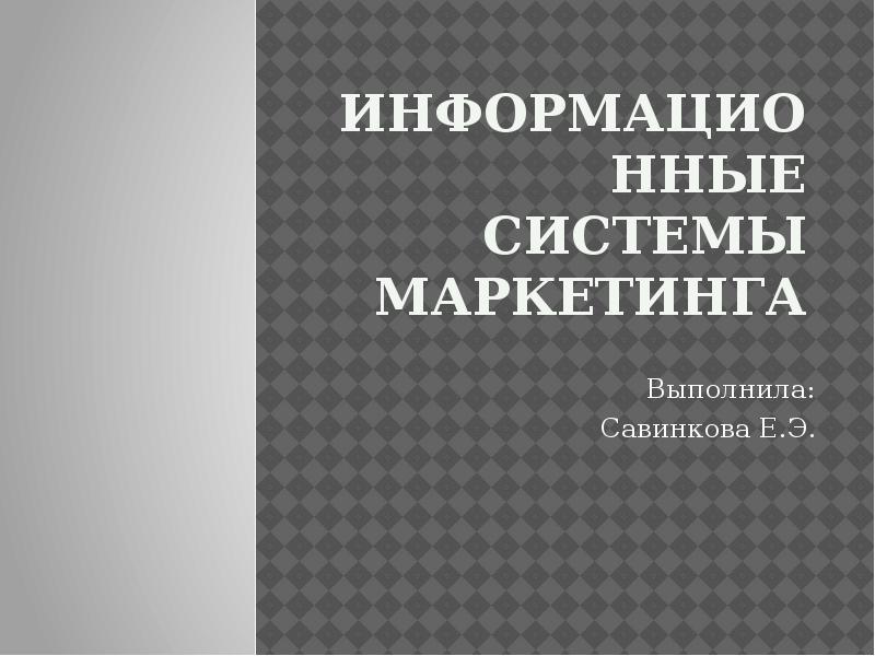 Презентация Информационные системы маркетинга