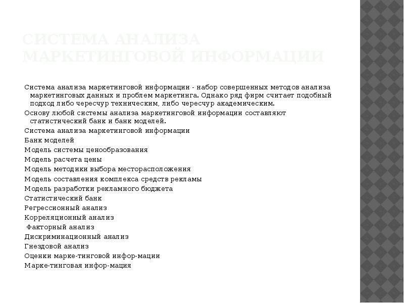 Система анализа маркетинговой информации Система анализа маркетинговой информации - набор совершенны