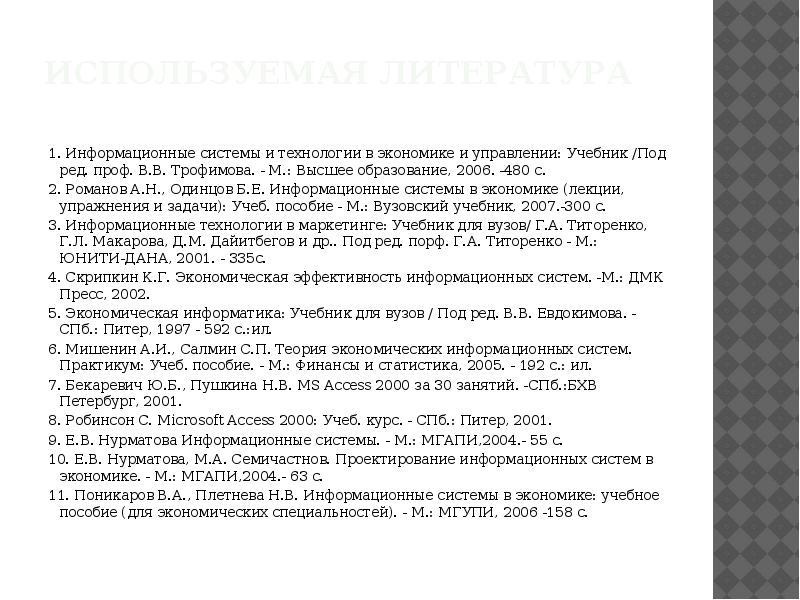 Используемая литература 1. Информационные системы и технологии в экономике и управлении: Учебник /По