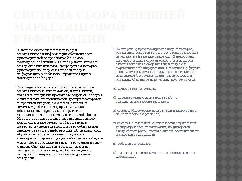 Система сбора внешней маркетинговой информации Система сбора внешней текущей маркетинговой информаци