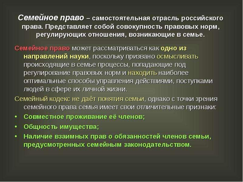 Семейное право – самостоятельная отрасль российского права. Представляет собой совокупность правовых
