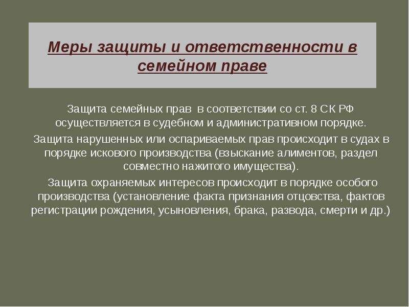 Меры защиты и ответственности в семейном праве Защита семейных прав в соответствии со ст. 8 СК РФ ос