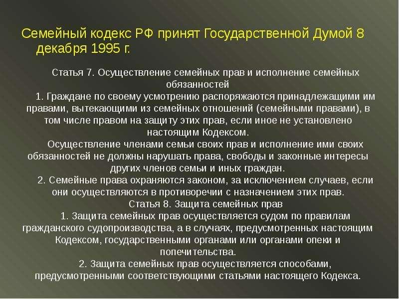 Семейный кодекс РФ принят Государственной Думой 8 декабря 1995 г. Семейный кодекс РФ принят Государс