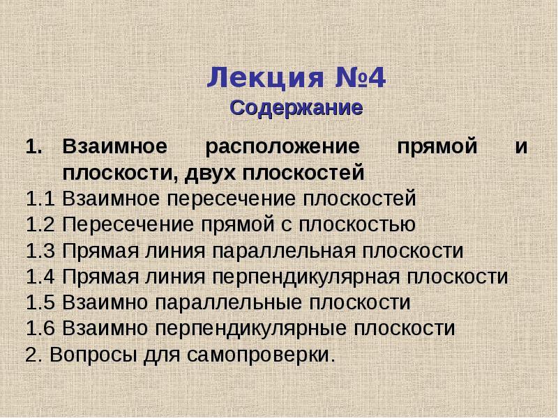Презентация РАСПОЛОЖЕНИЕ ПРЯМОЙ И ПЛОСКОСТИ