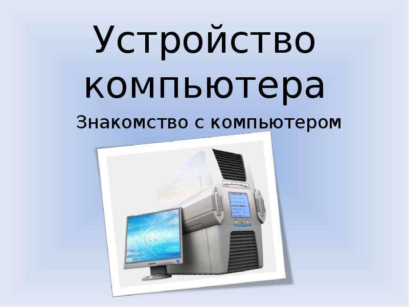 Презентация На Тему Знакомство С Компьютером