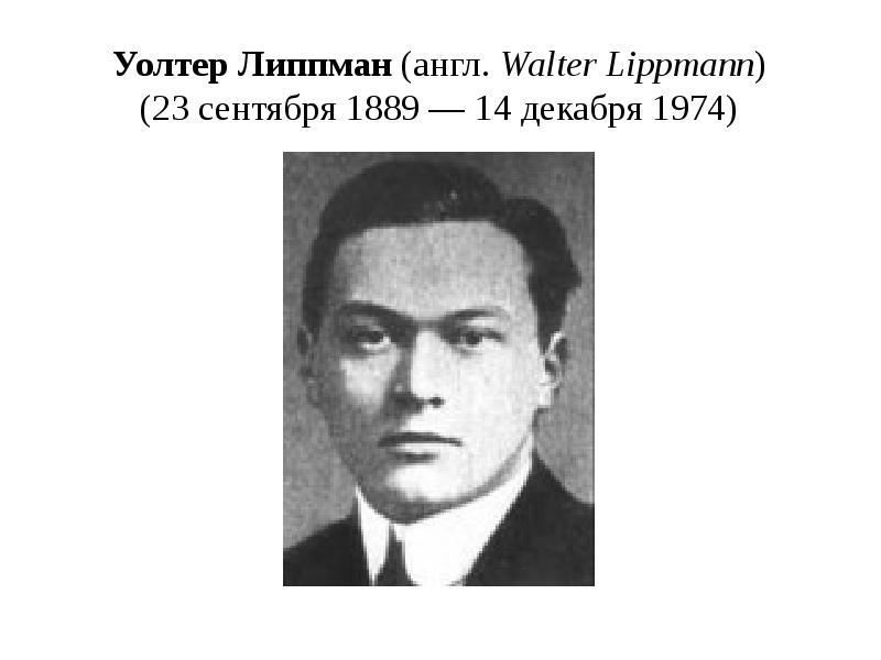walter lippmanns views on presidential ability to T h e views of a d a have long given aid and comfort to the cause of galloping socialism, and on many occasions they have paralleled the communist line in matters of foreign policy.