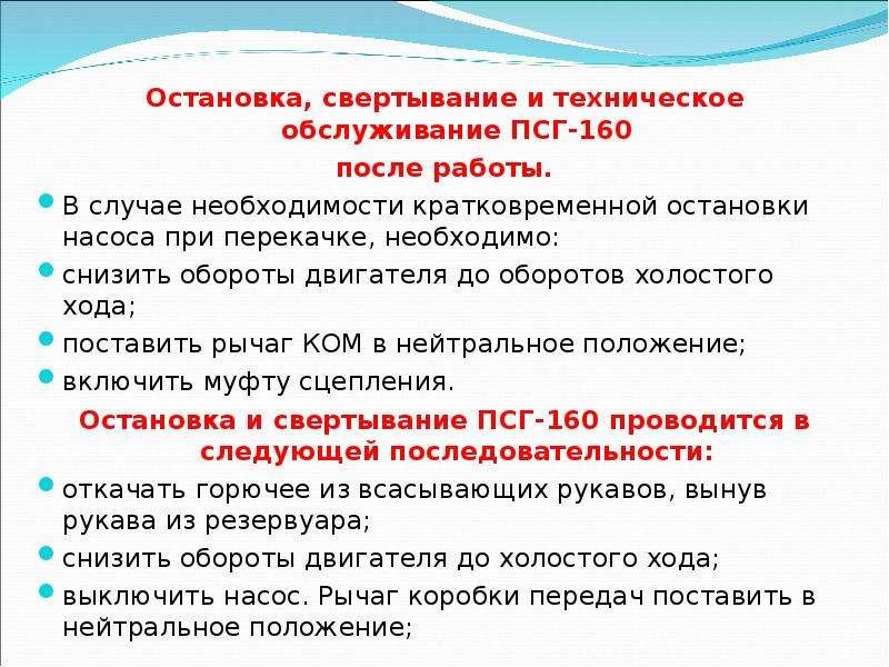 Остановка, свертывание и техническое обслуживание ПСГ-160 Остановка, свертывание и техническое обслу