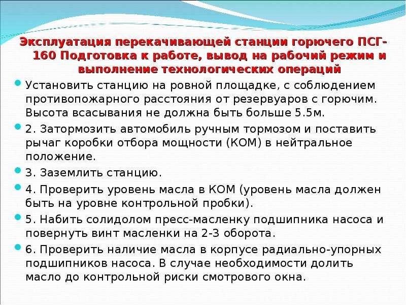 Эксплуатация перекачивающей станции горючего ПСГ-160 Подготовка к работе, вывод на рабочий режим и в