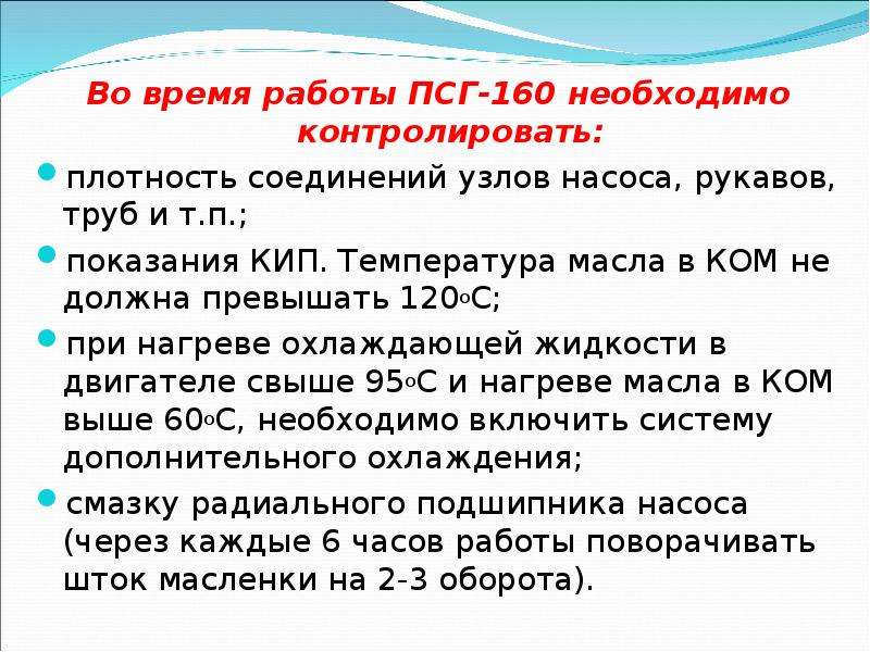 Во время работы ПСГ-160 необходимо контролировать: Во время работы ПСГ-160 необходимо контролировать