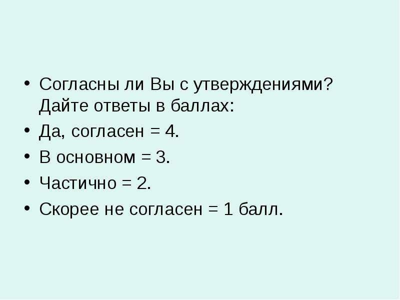Согласны ли Вы с утверждениями? Дайте ответы в баллах: Да, согласен = 4. В основном = 3. Частично =