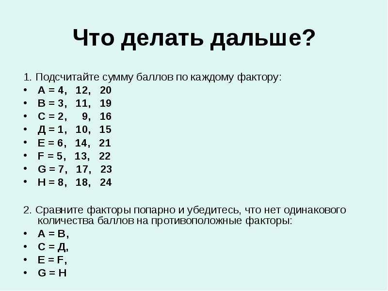 Что делать дальше? 1. Подсчитайте сумму баллов по каждому фактору: А = 4, 12, 20 В = 3, 11, 19 С = 2