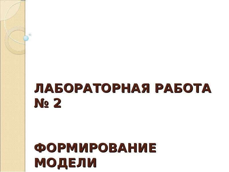 ФОРМИРОВАНИЕ МОДЕЛИ ФУНКЦИОНИРОВАНИЯ ПРОГРАММНОГО СРЕДСТВА С ИСПОЛЬЗОВАНИЕМ UML 2