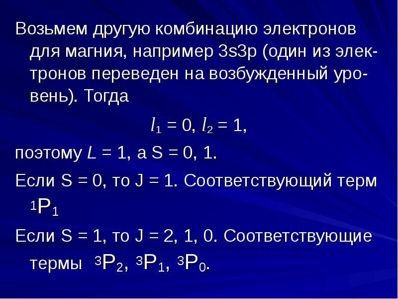Возьмем другую комбинацию электронов для магния, например 3s3p (один из элек-тронов переведен на воз