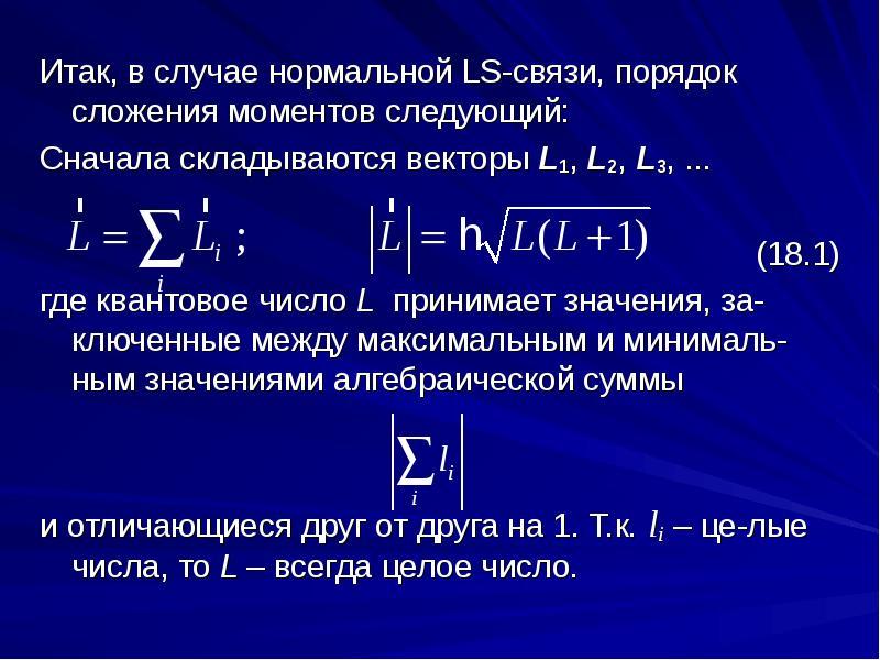 Итак, в случае нормальной LS-связи, порядок сложения моментов следующий: Итак, в случае нормальной L