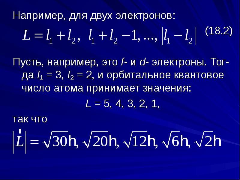 Например, для двух электронов: Например, для двух электронов: (18. 2) Пусть, например, это f- и d- э