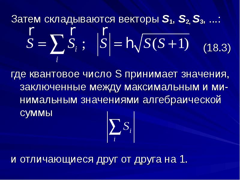Затем складываются векторы S1, S2, S3, . . . : Затем складываются векторы S1, S2, S3, . . . : (18. 3