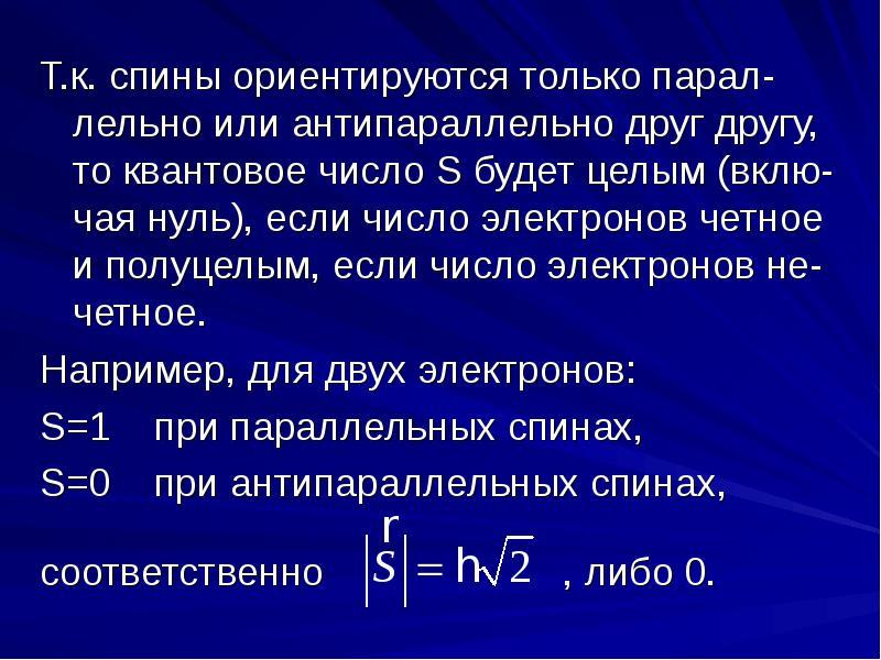 Т. к. спины ориентируются только парал-лельно или антипараллельно друг другу, то квантовое число S б