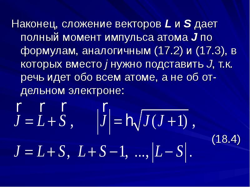 Наконец, сложение векторов L и S дает полный момент импульса атома J по формулам, аналогичным (17. 2