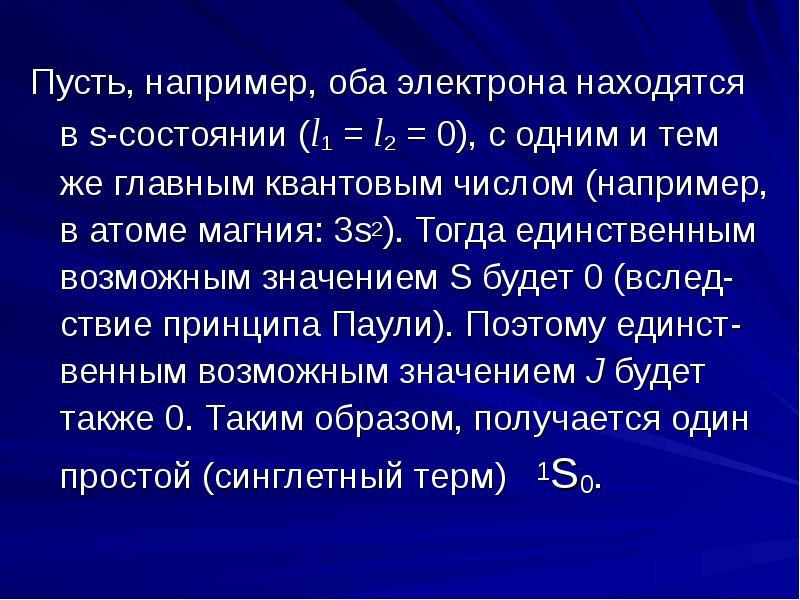 Пусть, например, оба электрона находятся в s-состоянии (l1 = l2 = 0), с одним и тем же главным квант