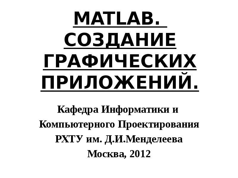 Презентация Матлаб (Создание графических приложений)