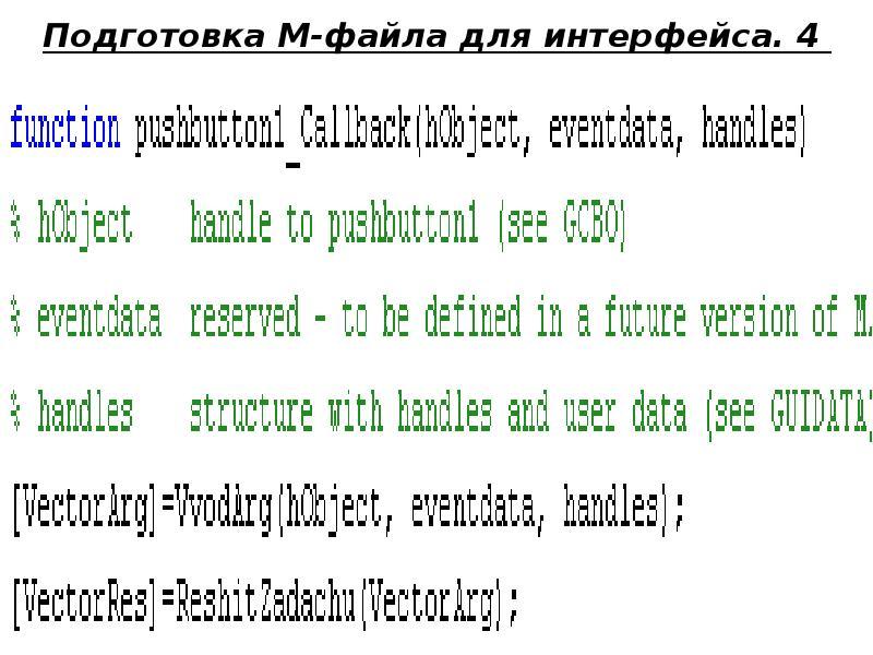 Подготовка М-файла для интерфейса. 4