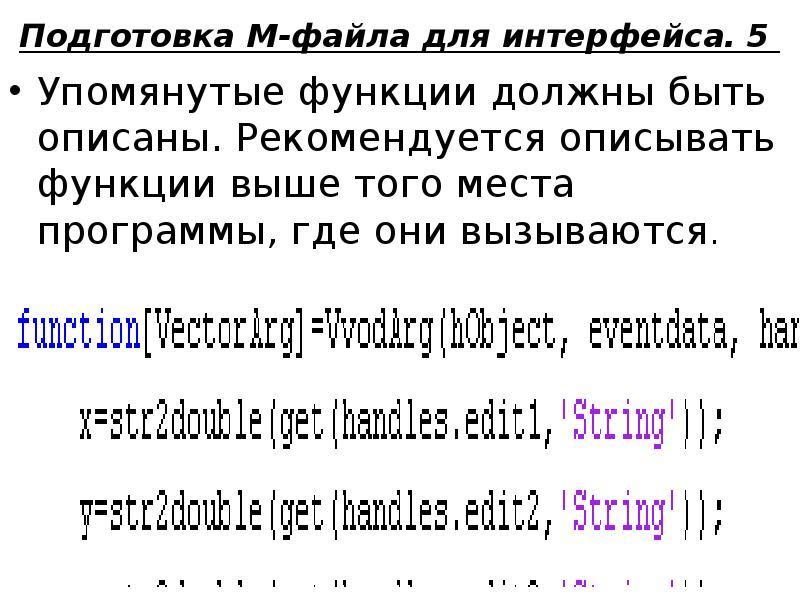 Подготовка М-файла для интерфейса. 5 Упомянутые функции должны быть описаны. Рекомендуется описывать
