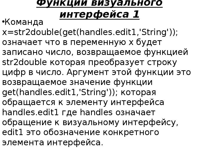 Функции визуального интерфейса 1 Команда x=str2double(get(handles. edit1,'String')); означ
