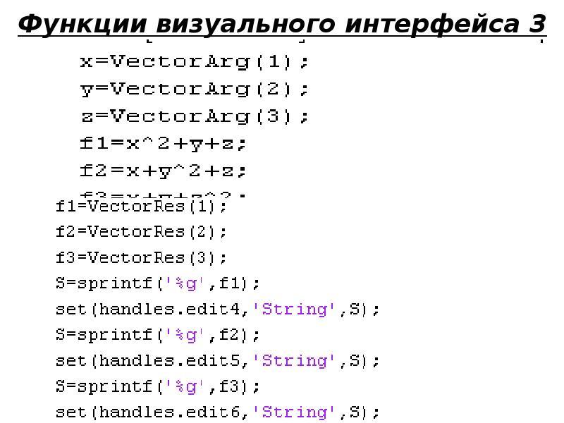 Функции визуального интерфейса 3