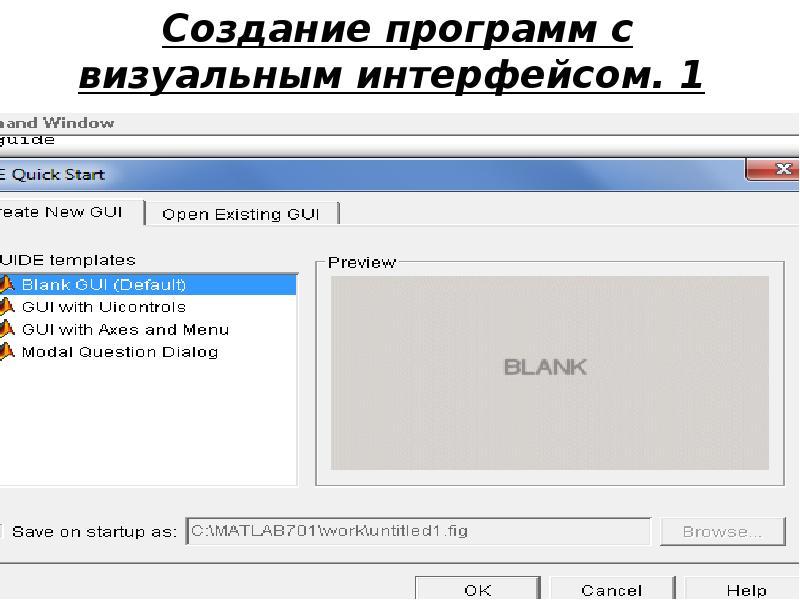 Создание программ с визуальным интерфейсом. 1