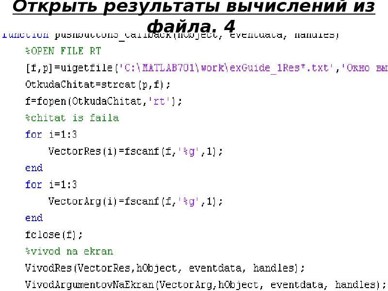Открыть результаты вычислений из файла. 4