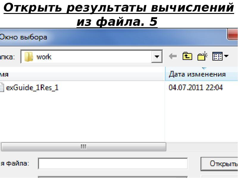 Открыть результаты вычислений из файла. 5