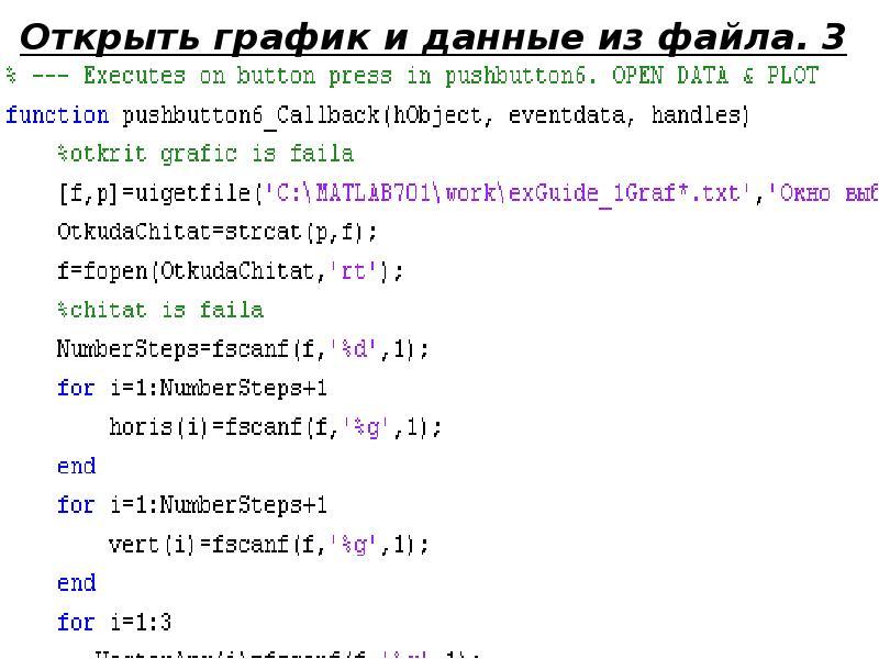 Открыть график и данные из файла. 3