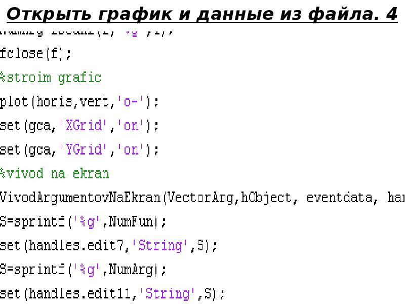 Открыть график и данные из файла. 4