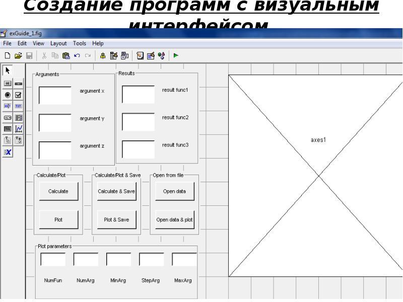 Создание программ с визуальным интерфейсом