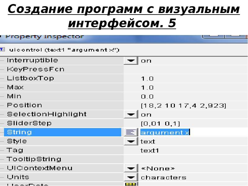 Создание программ с визуальным интерфейсом. 5