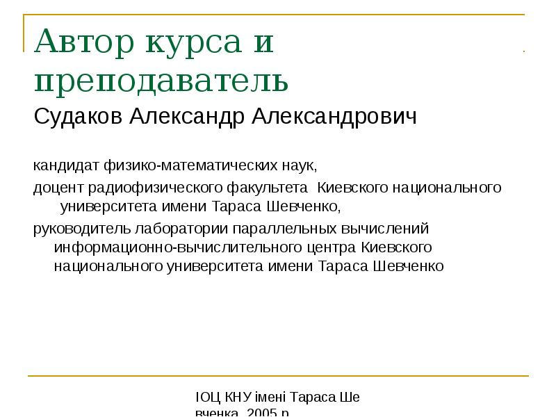 Автор курса и преподаватель Судаков Александр Александрович кандидат физико-математических наук, доц